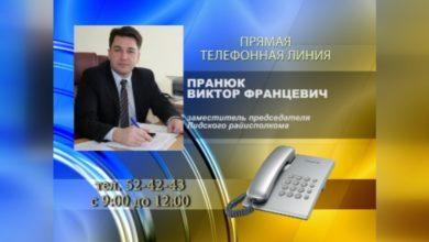 Photo of 12 мая «прямую телефонную линию» в Лиде проведет Виктор Пранюк