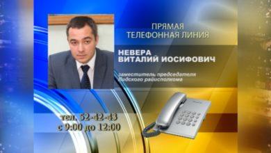 Photo of В субботу на этой неделе «прямую телефонную линию» в Лиде проведет Виталий Невера