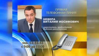 Photo of В субботу «прямую телефонную линию» в Лиде проведет Виталий Невера