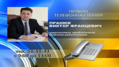 Photo of На этой неделе «прямую телефонную линию» проведет Виктор Пранюк