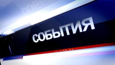 """Photo of """"События"""" 08.01.20"""