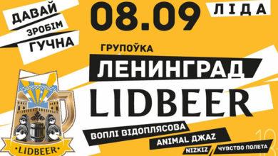 Photo of С27 августа стоимость билетов на гала-концерт фестиваля LIDBEER увеличится