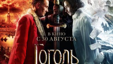 Photo of Гоголь. Страшная месть