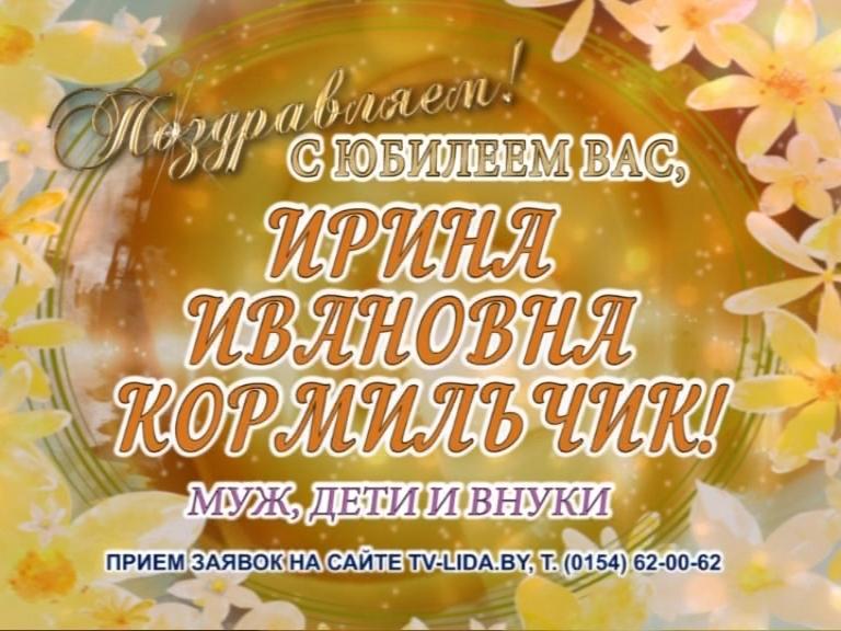 Открытки ирина ивановна, папе февраля открытка