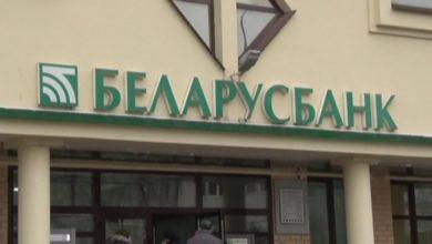 Photo of В отделениях «Беларусбанка» за некоторые платежи будут брать комиссию