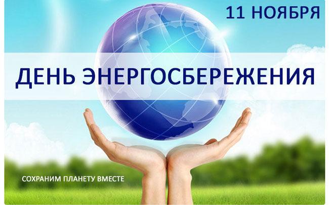 11 ноября Беларусь отмечает Международный день энергосбережения