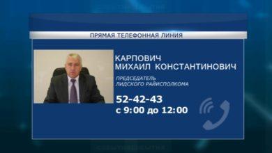 Photo of На этой неделе в субботу «прямую телефонную линию» в Лиде проведет председатель райисполкома Михаил Карпович
