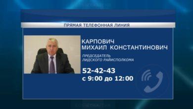 Photo of На этой неделе в субботу «прямую телефонную линию» в Лиде проведет Михаил Карпович