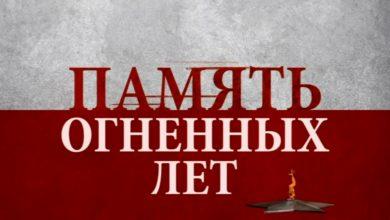 """Photo of """"Память огненных лет"""" 30.11.19"""