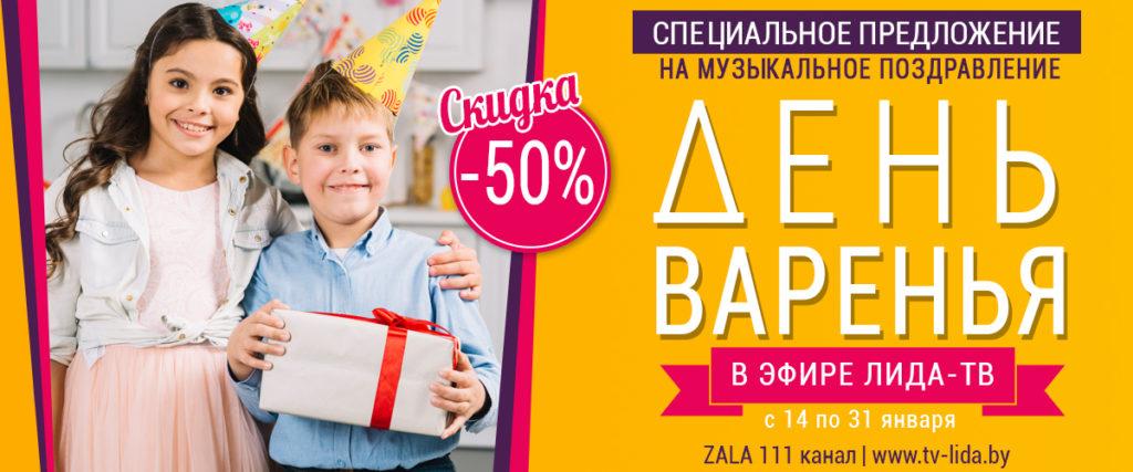 """Скидка 50% на поздравление в программе """"День Варенья"""""""