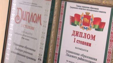 Photo of Система образования Лидского района – лидер в Гродненской области.