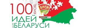 100 идей для Беларуси