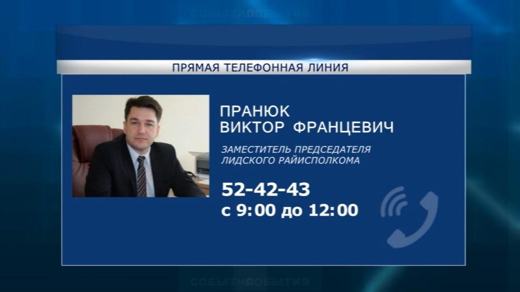 «Прямую телефонную линию» в эту субботу в Лиде проведет Виктор Пранюк
