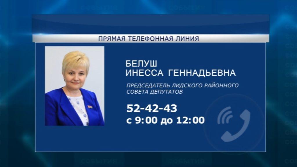 Каждую субботу поднять интересующую тему белорусы могут во время «прямых телефонных линий»