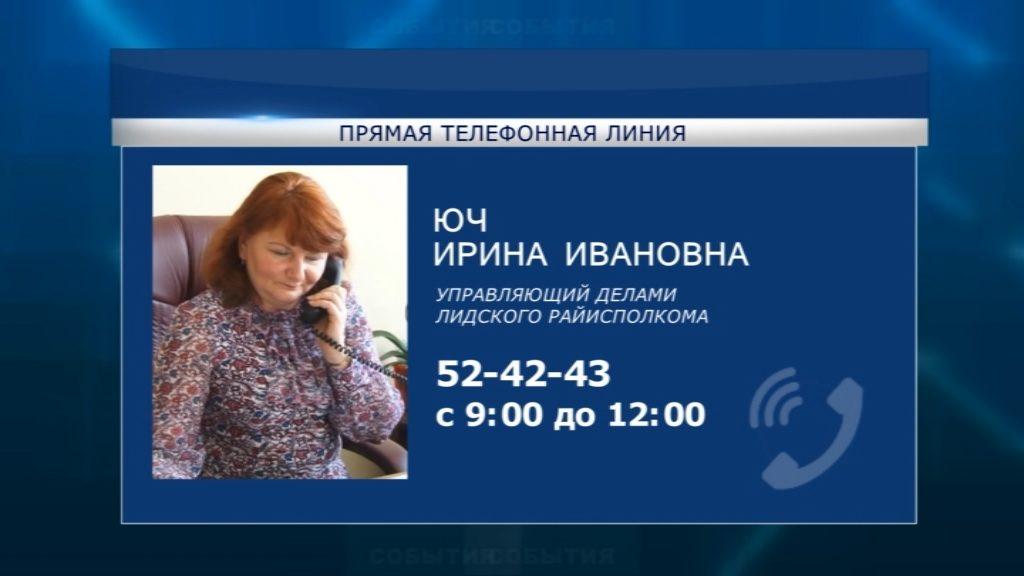 «Прямую телефонную линию» в эту субботу в Лиде проведет Ирина Юч