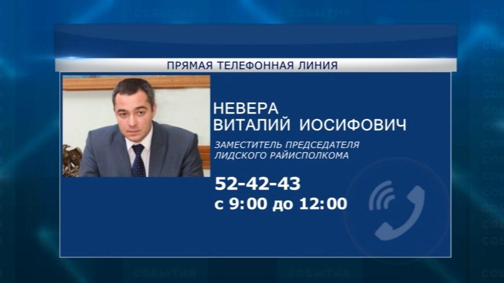 Виталий Невера проведет в субботу «прямую телефонную линию»