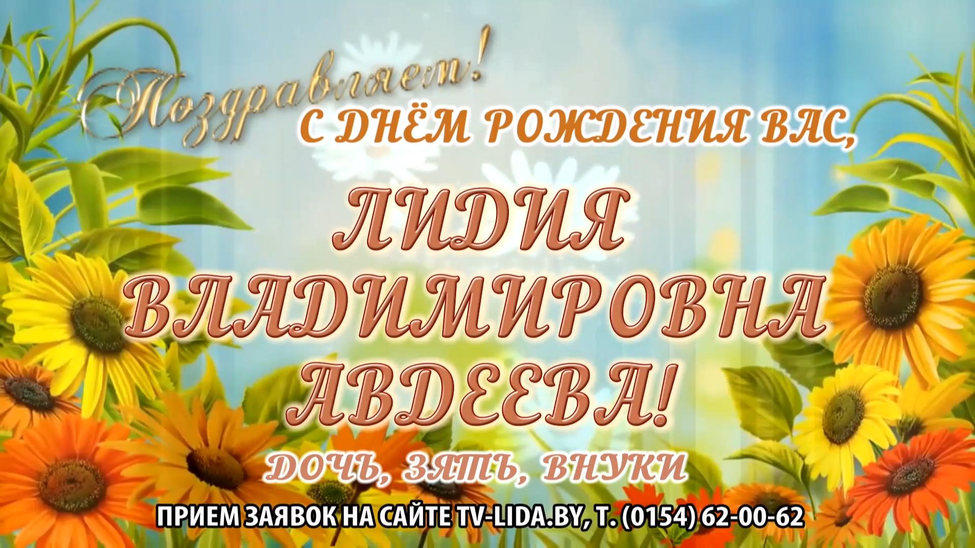 Открытки с днем рождения лидия викторовна