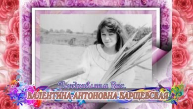 Photo of С юбилеем вас, Валентина Антоновна Барщевская!