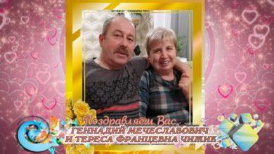 Photo of С 35-летием совместной жизни вас, Геннадий и Тереса Чижик!