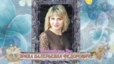 Photo of С днем рождения вас, Эрика Валерьевна Федорович!