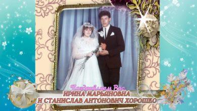 Photo of С 30-летием совместной жизни вас, Ирина и Станислав Хорошко!
