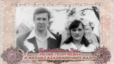 Photo of С 40-летием вас совместной жизни, Лилия и Михаил Мазур!