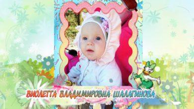 Photo of С первым годиком вас, Виолетта Владимировна Шалагинова!