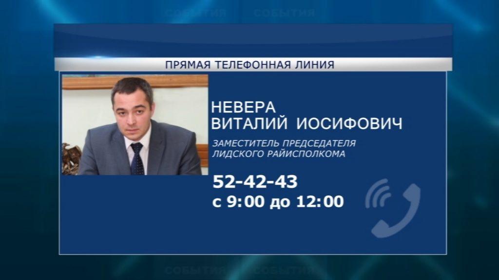 На этой неделе в субботу «прямую телефонную линию» в Лиде проведет Виталий Невера