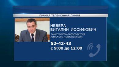 Photo of На этой неделе в субботу «прямую телефонную линию» в Лиде проведет Виталий Невера