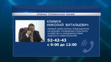 Photo of На этой неделе в субботу «прямую телефонную линию» в Лиде проведет Николай Климук