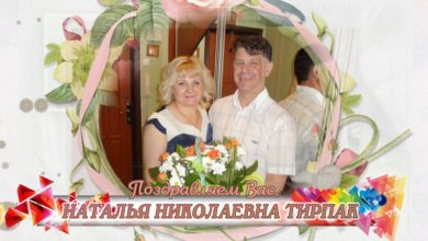 Photo of С юбилеем вас, Наталья Николаевна Тирпак!