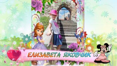 Photo of С 7-летием вас, Елизавета Яковчик!