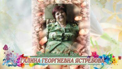 Photo of С юбилеем вас, Галина Георгиевна Ястребова!