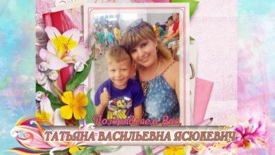 Photo of С 30-летием вас, Татьяна Васильевна Ясюкевич!