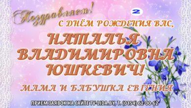 Photo of С днем рождения вас, Наталья Владимировна Юшкевич!