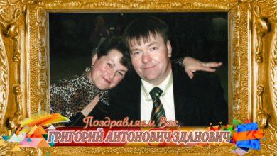 Photo of С днем рождения вас, Григорий Антонович Зданович!