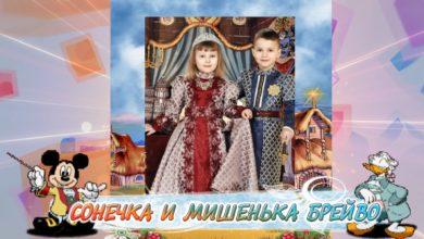 Photo of С 5-летием вас, Сонечка и Мишенька Брейво!