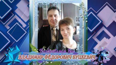 Photo of С 50-летием вас, Владимир Фёдорович Буцкевич!
