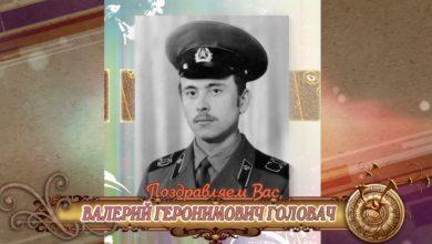 Photo of С юбилеем вас, Валерий Геронимович Головач!