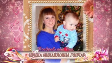 Photo of С 35-летием вас, Ирина Михайловна Гончар!