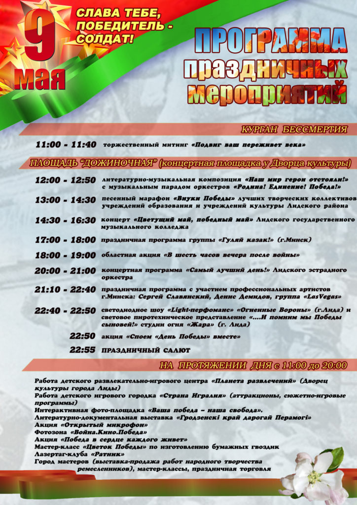 Афиша мероприятий на 9 мая