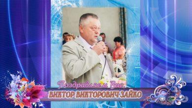Photo of С юбилеем вас, Виктор Викторович Зайко!