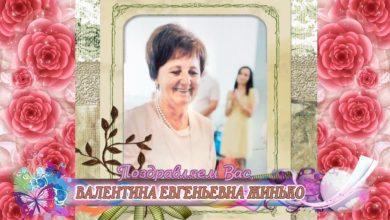 Photo of С днем рождения вас, Валентина Евгеньевна Жинько!