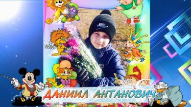 Photo of С днем рождения вас, Даниил Антанович!