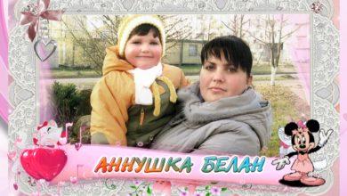 Photo of С днем рождения вас, Аннушка Белан!