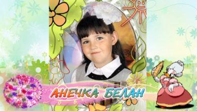 Photo of С 10-летием вас, Анечка Белан!