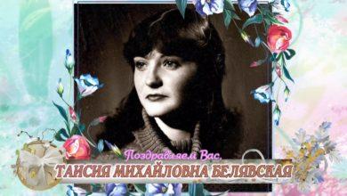 Photo of С юбилеем вас, Таисия Михайловна Белявская!