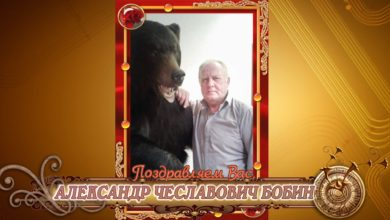 Photo of С 60-летием вас, Александр Чеславович Бобин!