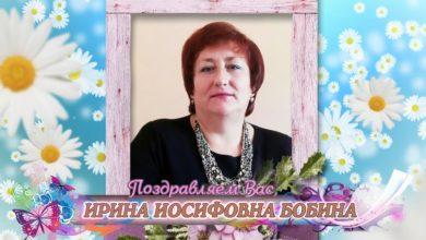 Photo of С 55-летием вас, Ирина Иосифовна Бобина!