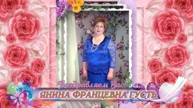 Photo of С 50-летием вас, Янина Францевна Густь!
